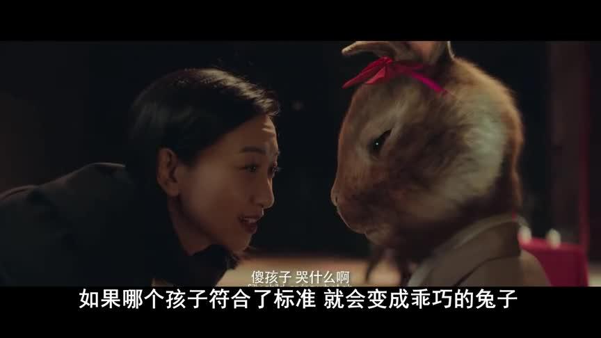 #电影迷的修养#孩子都变异成了兔子__03