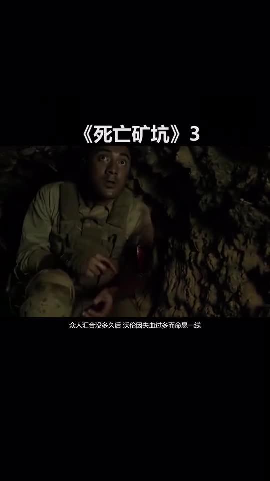 #电影#我给老师比个心《死亡矿坑》武士版鬼吹灯,现惊天阴谋