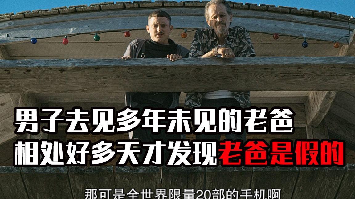小涛电影解说:几分钟看完美国恐怖电影《爹来靠》