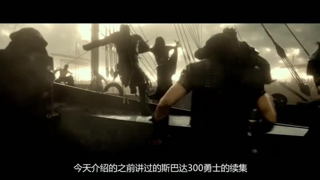 #电影#《300勇士:帝国崛起》第1部分