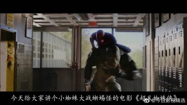 #追剧不能停#《超凡蜘蛛侠》蜘蛛侠亲手打造了蜥蜴怪,又亲手消灭了蜥蜴怪