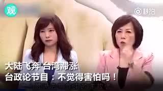 台湾节目:你看到我们跟大陆的对比,你不会害怕吗?