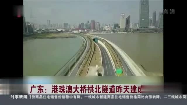 广东:港珠澳大桥拱北隧道昨天建成