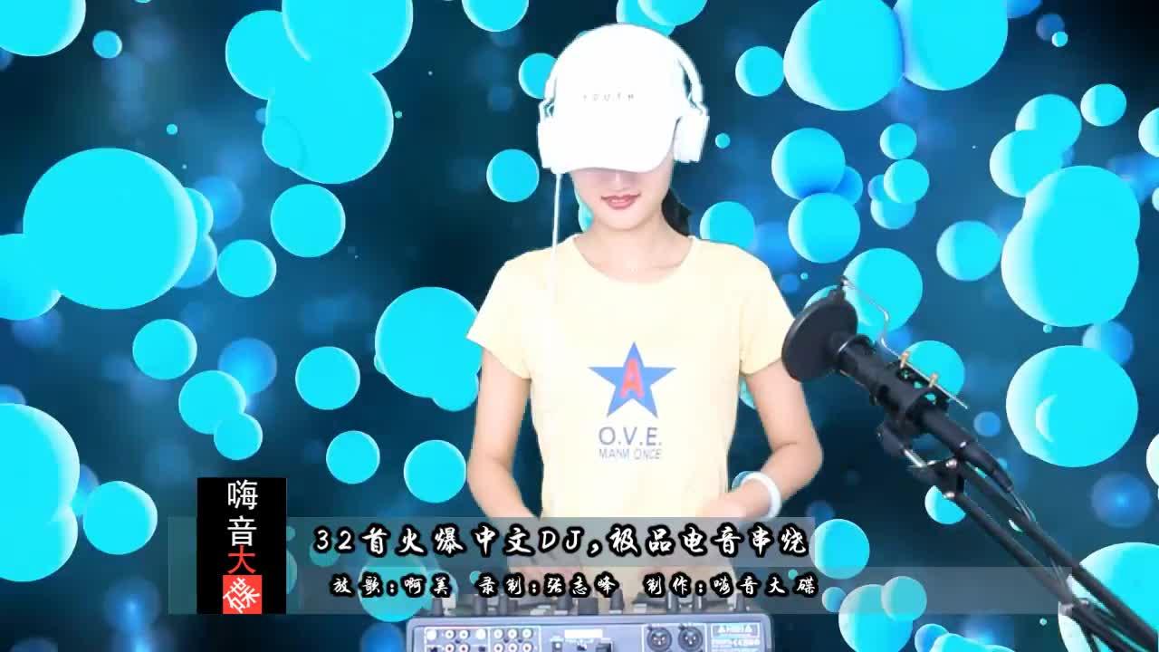 32首火爆中文DJ,极品电音串烧大碟!