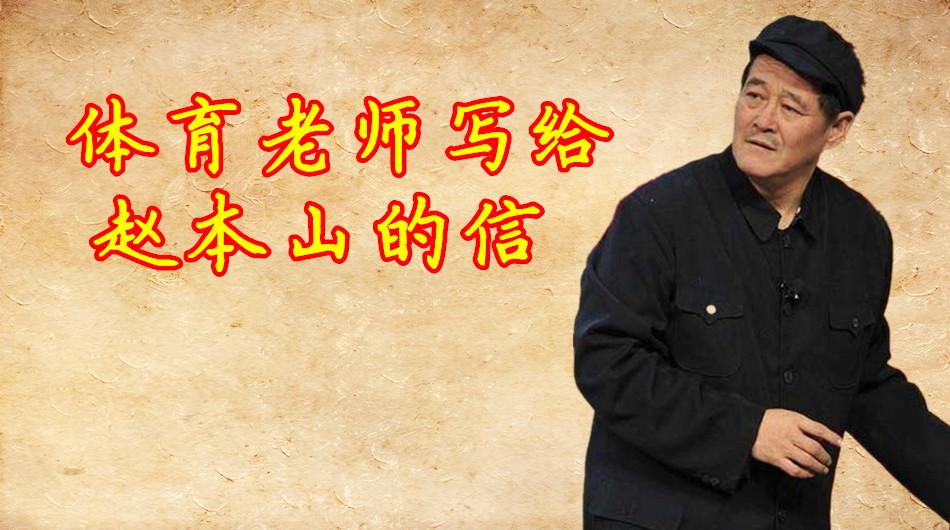一位体育老师大胆的给赵本山写了一封信!
