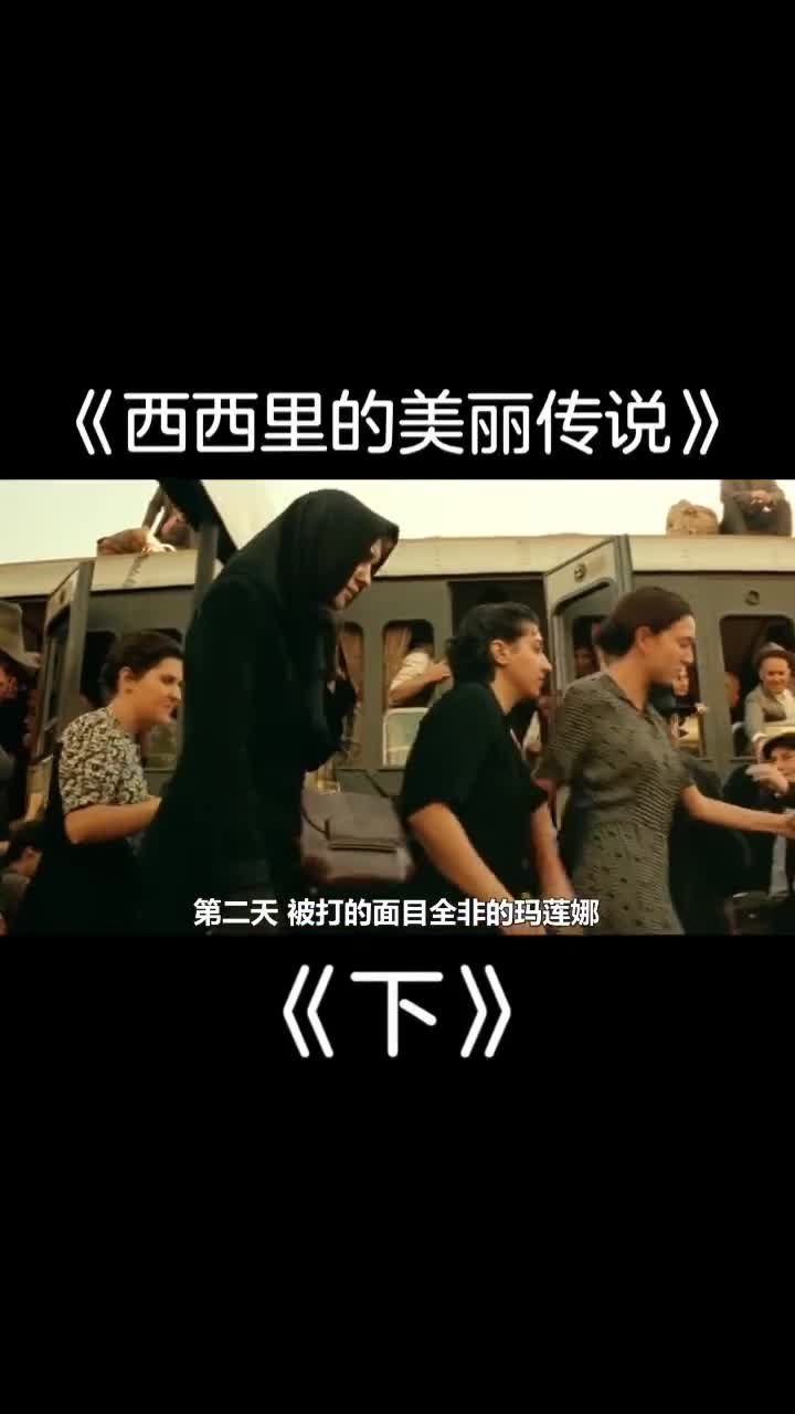 #影视#超经典电影《西西里的美丽传说》(下)