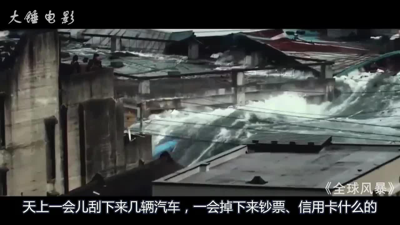 #追剧不能停#三分钟看天灾人祸袭击地球,兄弟神勇拯救世界的电影《全球风暴》