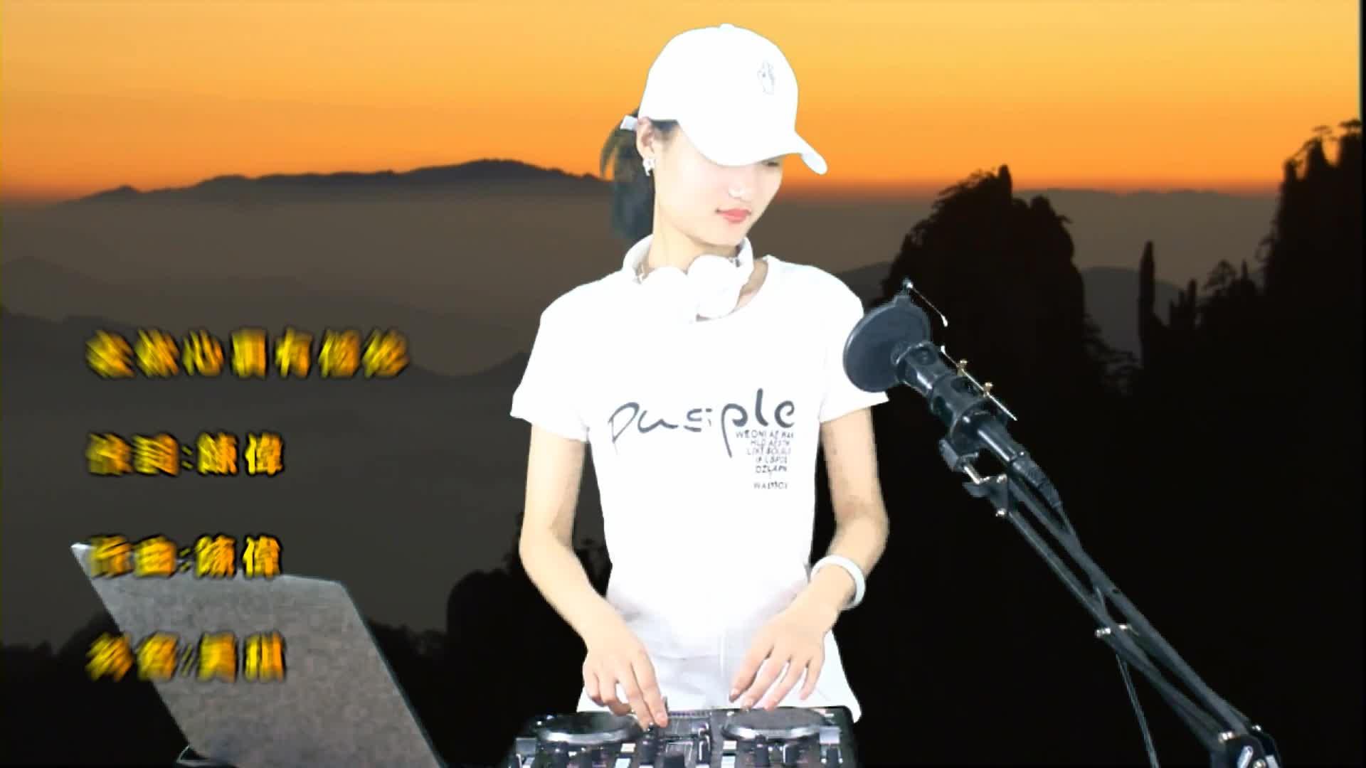 一首好听的《在你心里有个》DJ版,在你心里有歌谁?