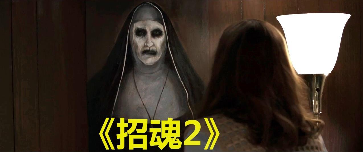 #惊悚看电影#根据真实事件改编的恐怖惊悚电影《招魂2》,全程绷着神经看完