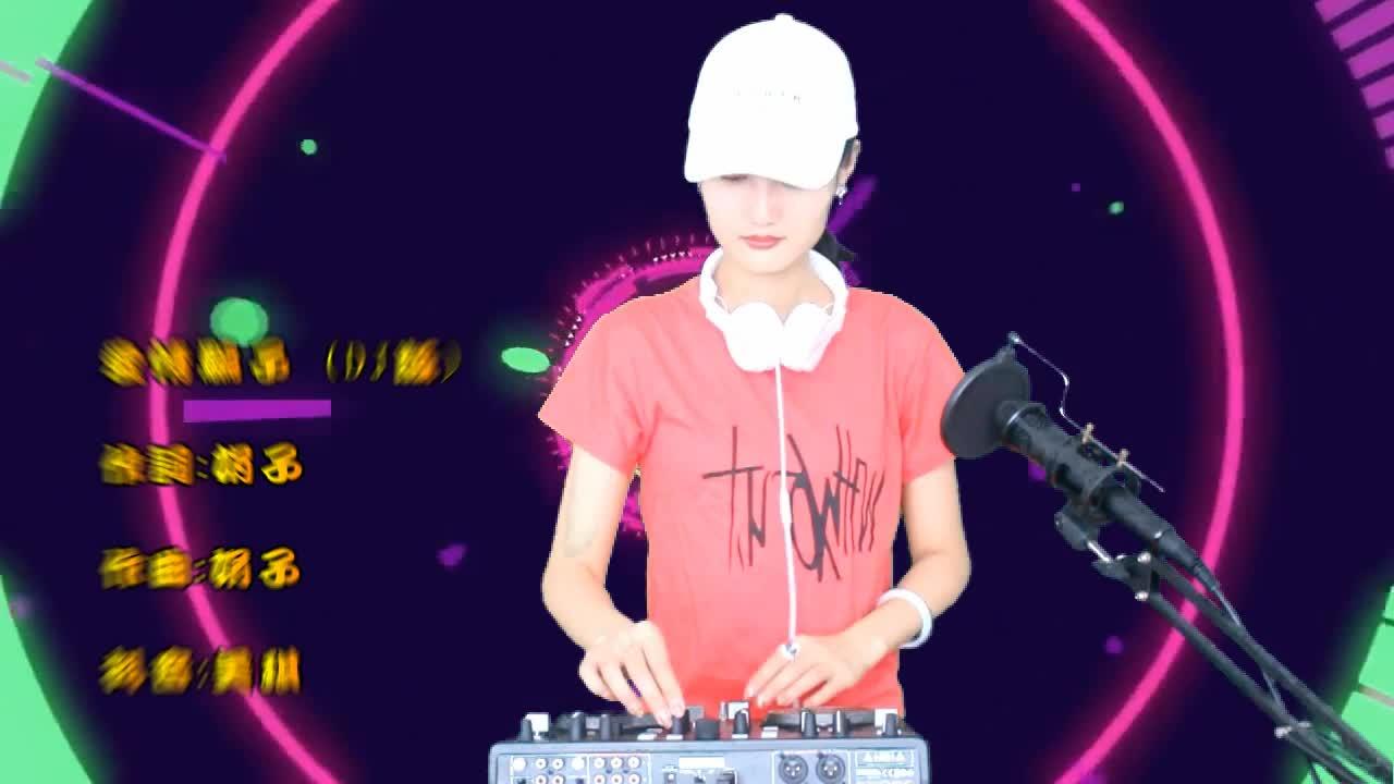 好听的DJ版《爱情骗子》,还有你们喜欢的DJ哟