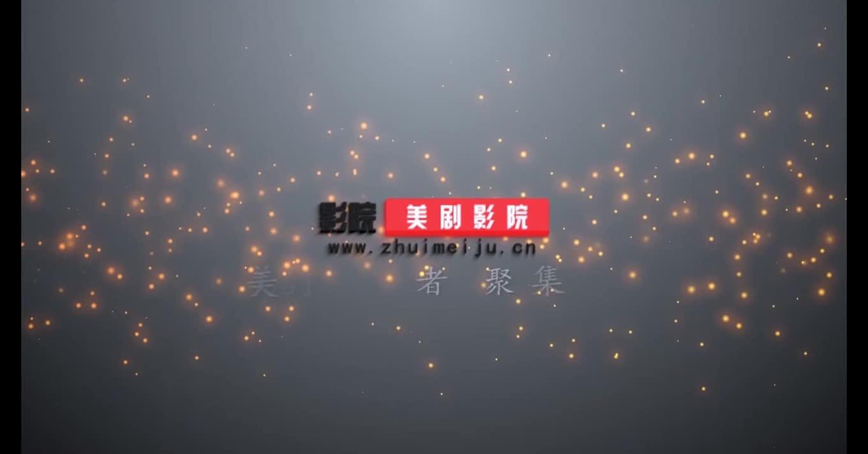 2017看片新姿势,搜狐美剧统统免费看!