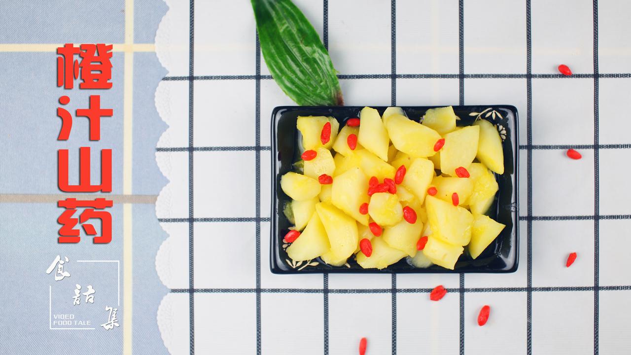 #舌尖上的美食#《食语集》这个夏天怎么能少了冰冰凉凉又营养的:橙汁枸杞山药
