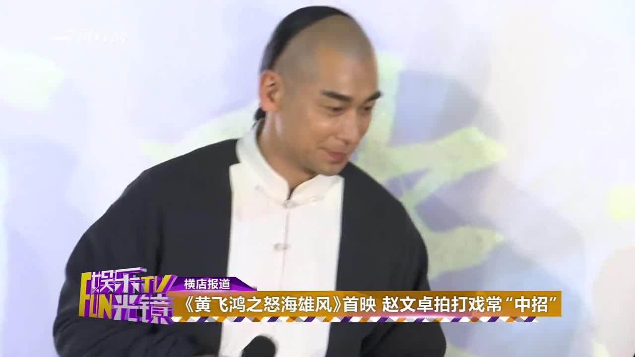 """#娱乐#《黄飞鸿之怒海雄风》首映 赵文卓拍打戏常""""中招"""""""