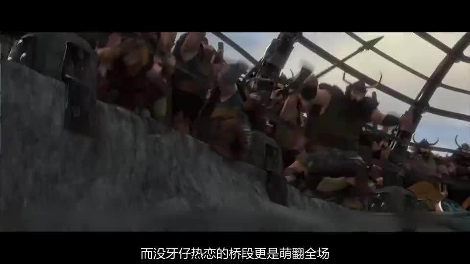 #一个电影迷的修养#《驯龙高手3》嗝嗝成酋长,没牙仔遭遇爱情,面临挑战剧情更曲折