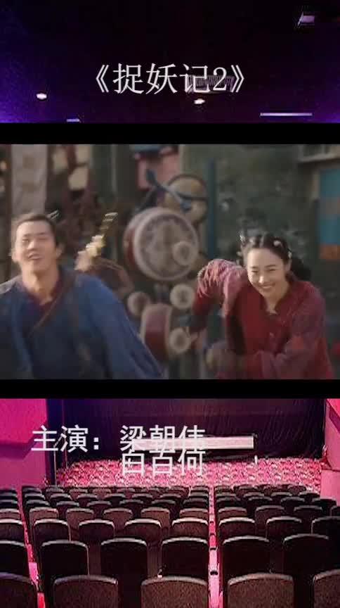 #经典电影#《捉妖记2》白百何,井柏然与胡巴重逢,画面感人!