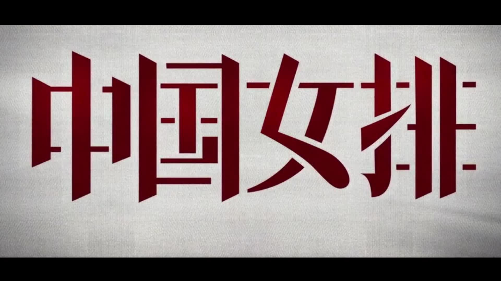 #电影迷的修养#《中国女排》预告:巩俐出演郎平大杀四方!主教练竟然是达康书记