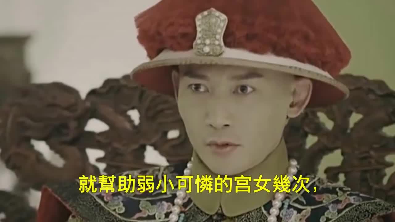 《延禧攻略》一脸严肃的皇上和魏璎珞谈恋爱,真是甜到掉牙