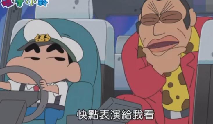 #搞笑趣事#4.蠟筆小新中文版-計程車司機 新之助哦