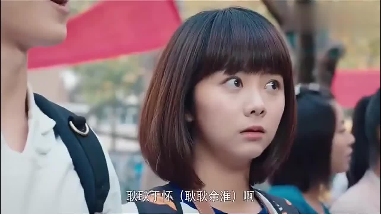 余淮嘲笑耿耿的名字,却不知身旁的同学就是耿耿,太尴尬了!