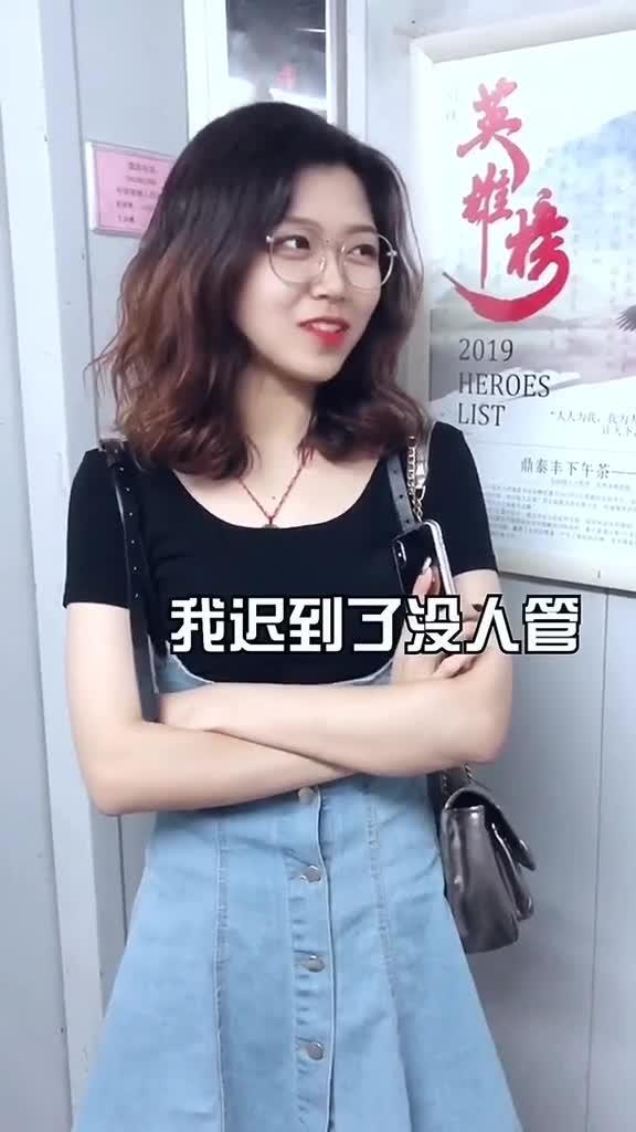 上班迟到在电梯里遇到老板,然后