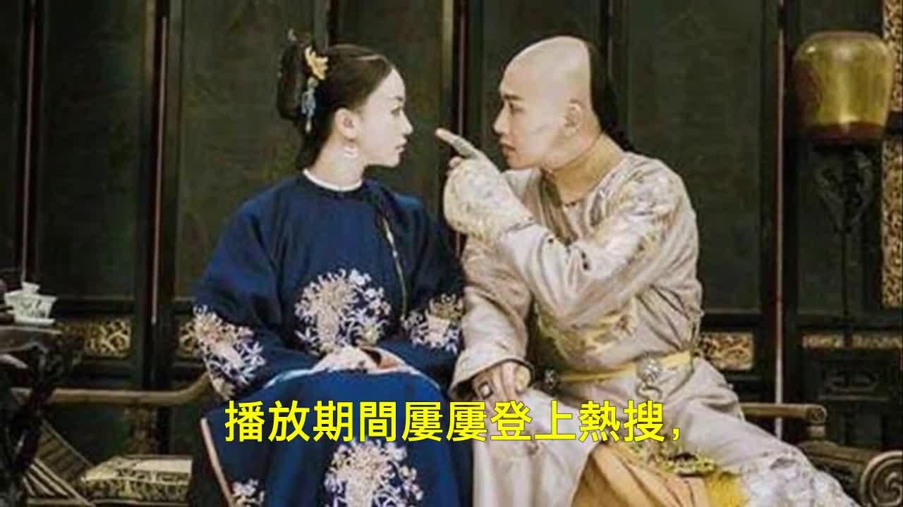 《延禧攻略》魏璎珞统治后宫10年,乾隆却因这个缺陷不愿立后