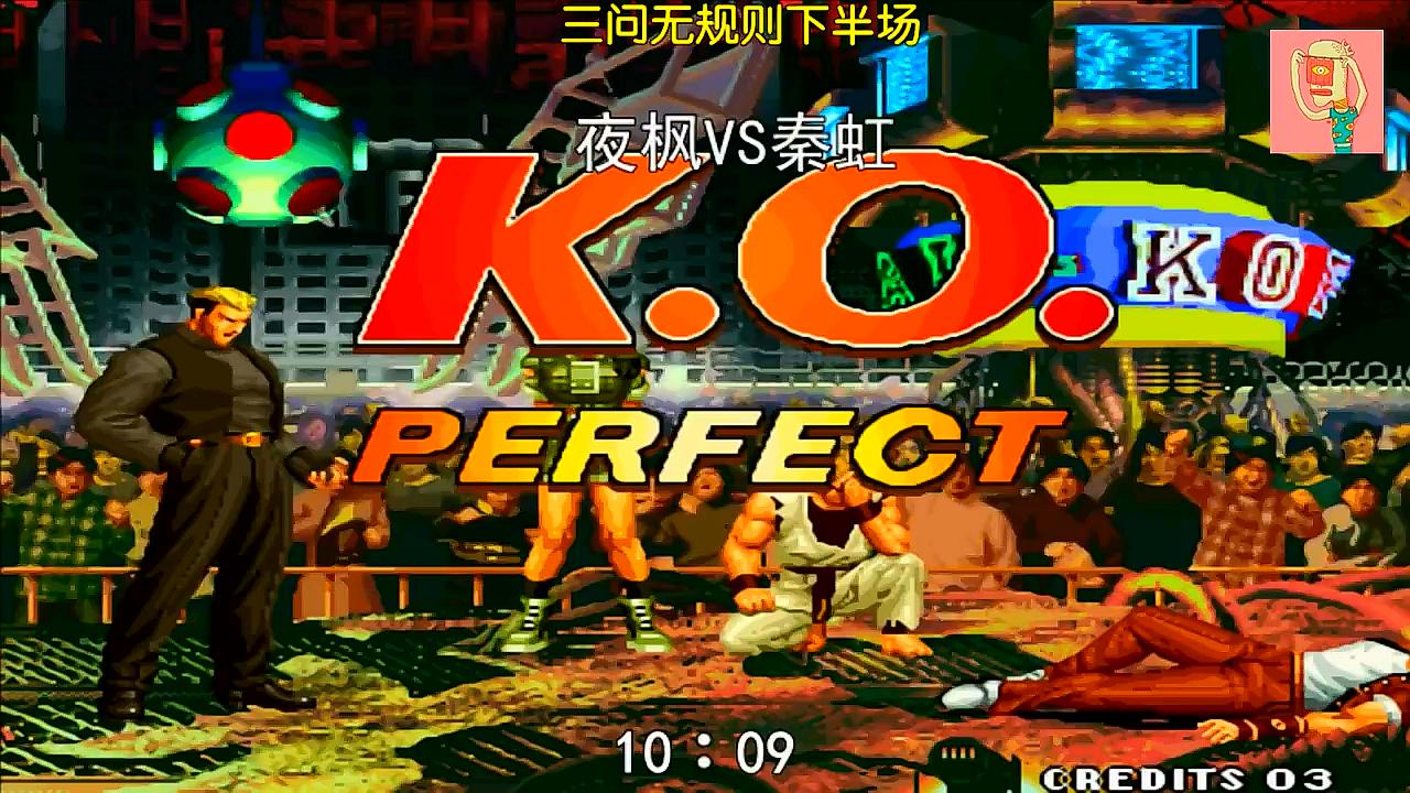 拳皇97:一言不合就裸杀!山崎龙二火力全开瞬杀草稚京!