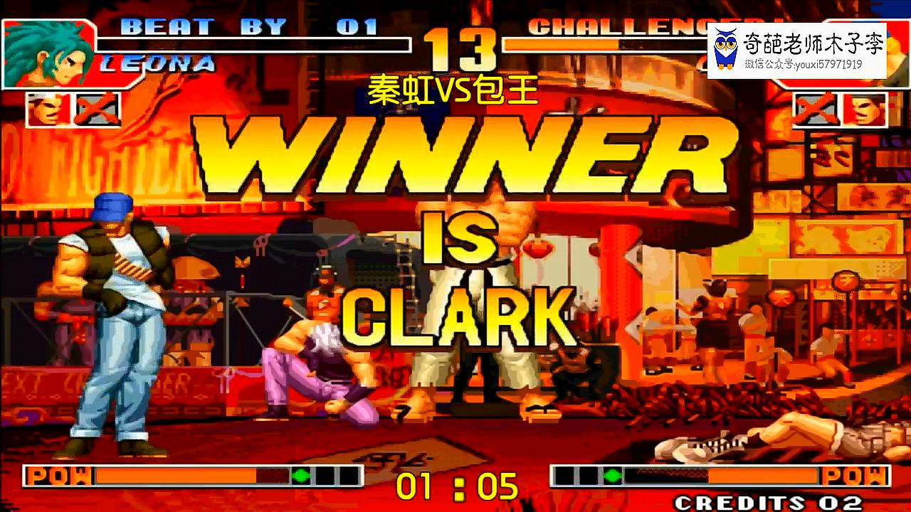 拳皇97:包王克拉克展示完美抓投,莉安娜这一波被搞得很难受