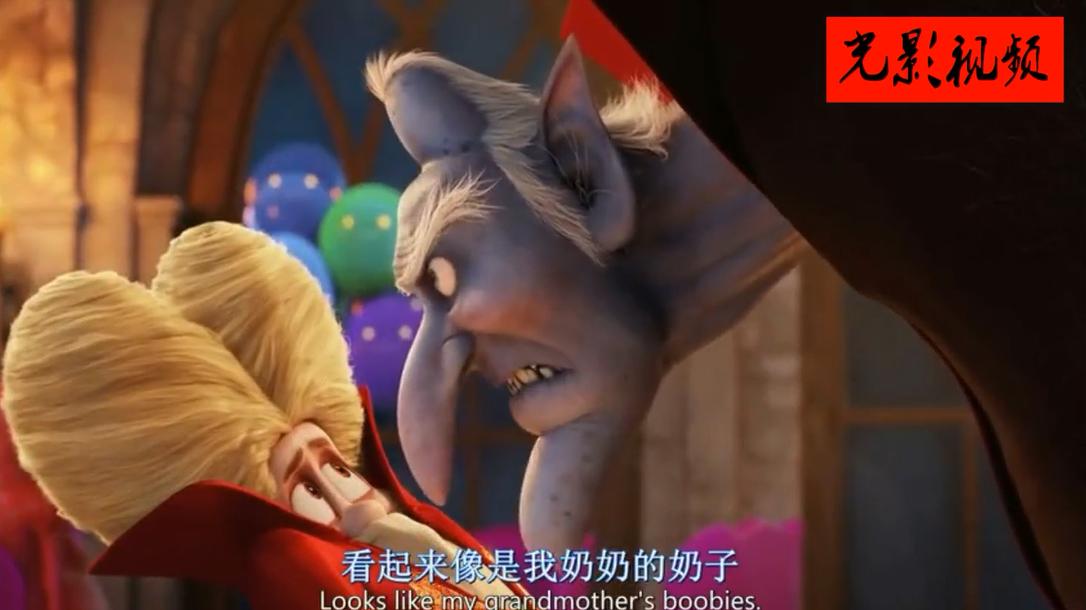 精灵旅社2:增增外祖父是吸血鬼出现第一件事就是检查外孙的尖牙