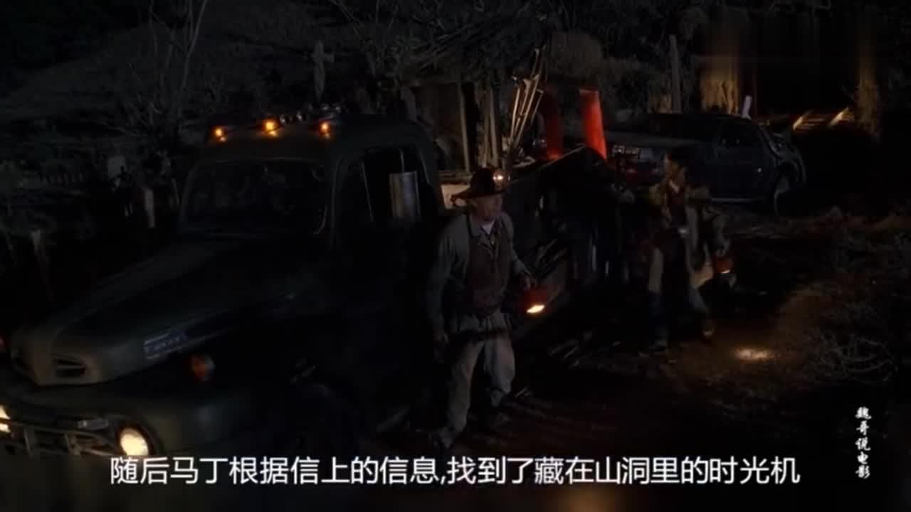 #影视#魏哥说电影,几分钟看完经典科幻片《回到未来3》