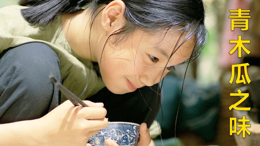 #经典看电影#越南最美的电影,一个乡下青涩女仆和邻家少爷的爱恋