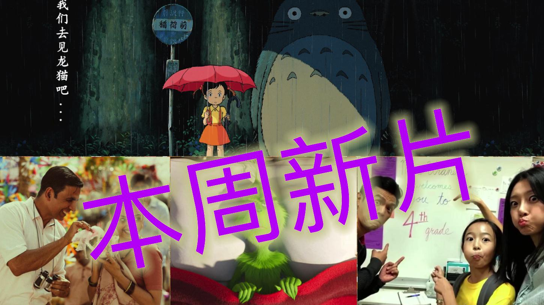 本周新片:宫崎骏老片、印度大叔造福女性、卷福演怪兽!