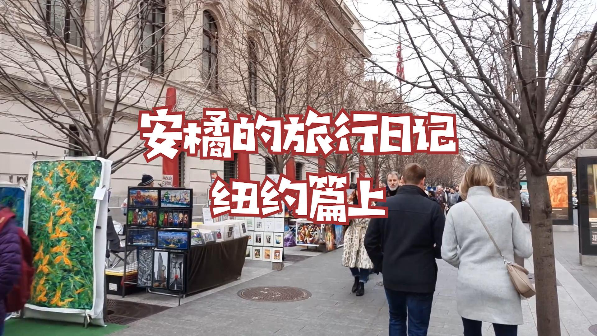 【安橘的旅行日记】纽约篇上:认真逛了大半天的大都会博物馆