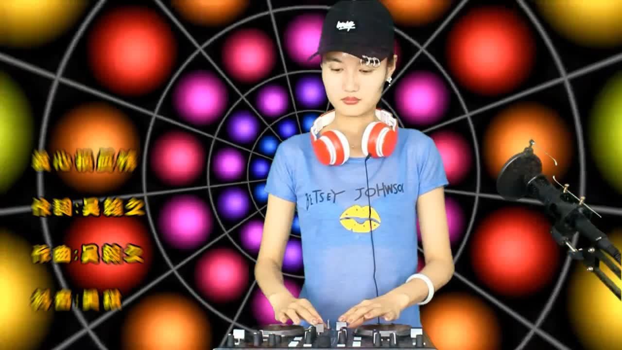 一曲DJ《真情换真爱》很好听!极力推荐!