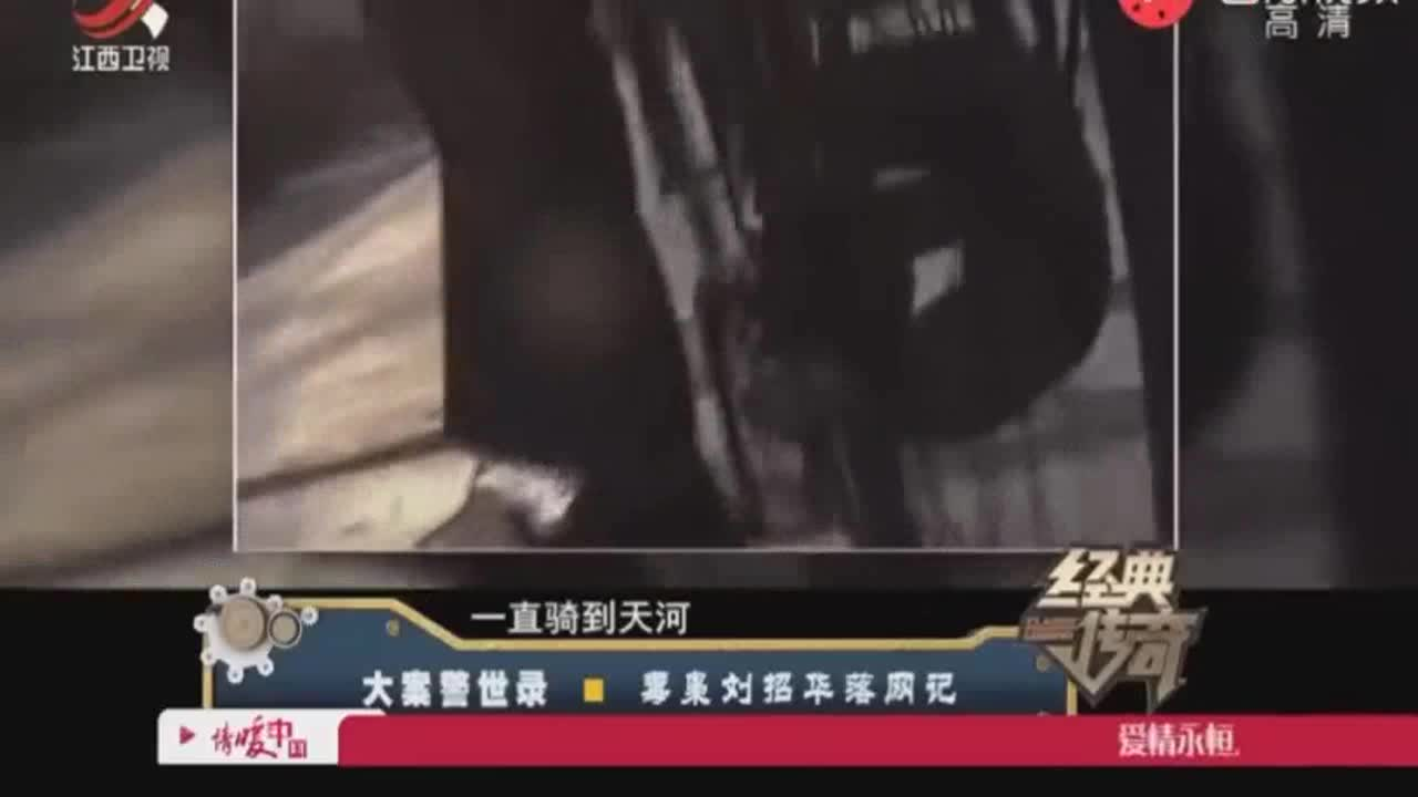 #都市新闻#骑自行车逃离天罗地网!中国毒王的逃亡之路居然是骑出来的!