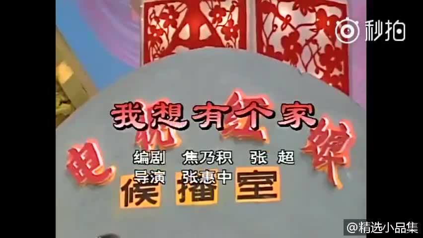 赵本山&黄小娟《我想有个家》