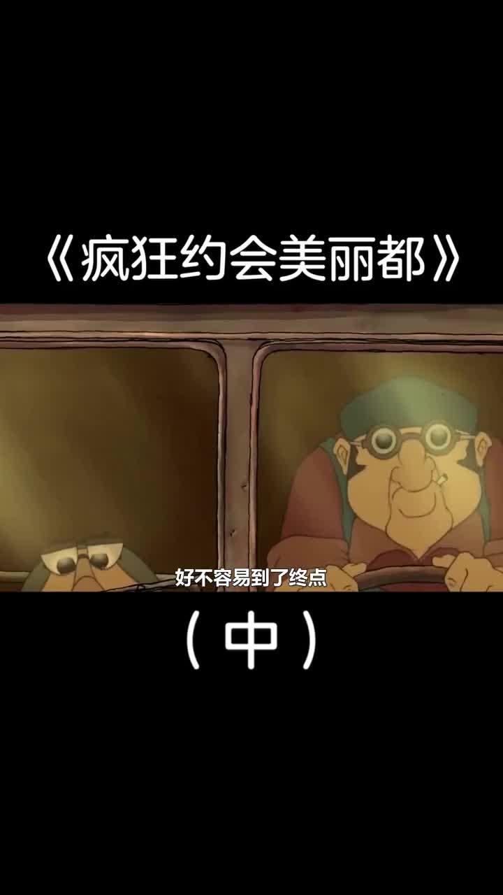 #影视#经典感人动画《疯狂约会美丽都》(中)