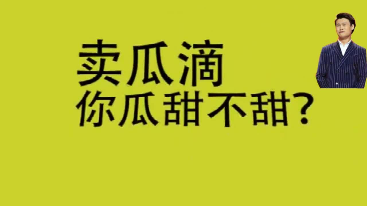 #搞笑趣事#小沈龙买瓜:老板这瓜甜不甜?老板:苦瓜,你说甜不甜