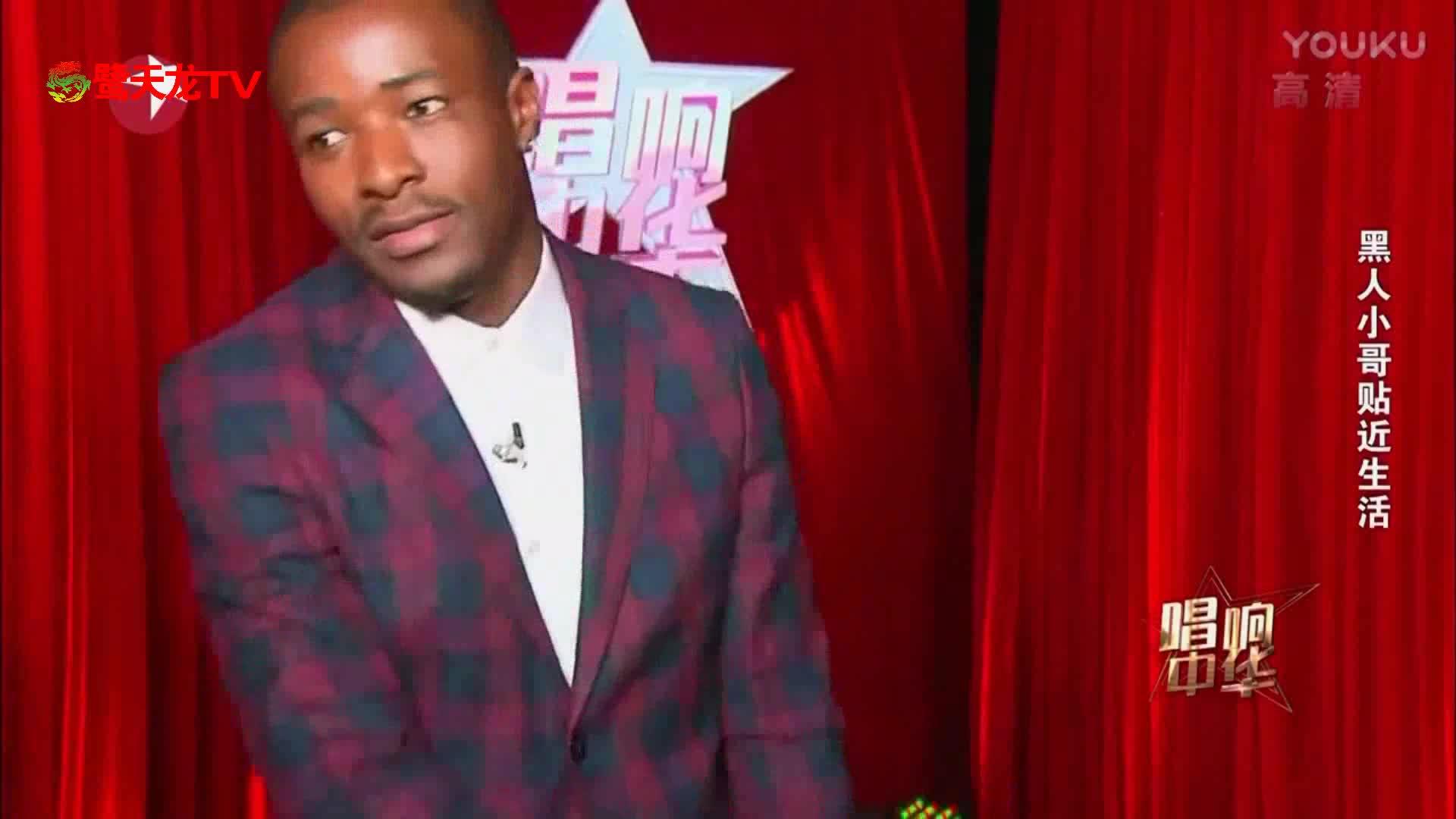 唱响中华:黑人小哥《演员》贴近生活