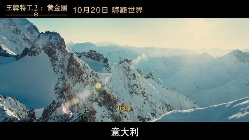 《王牌特工2:黄金圈》命悬一线版特辑  缆车高空坠落吓坏众人
