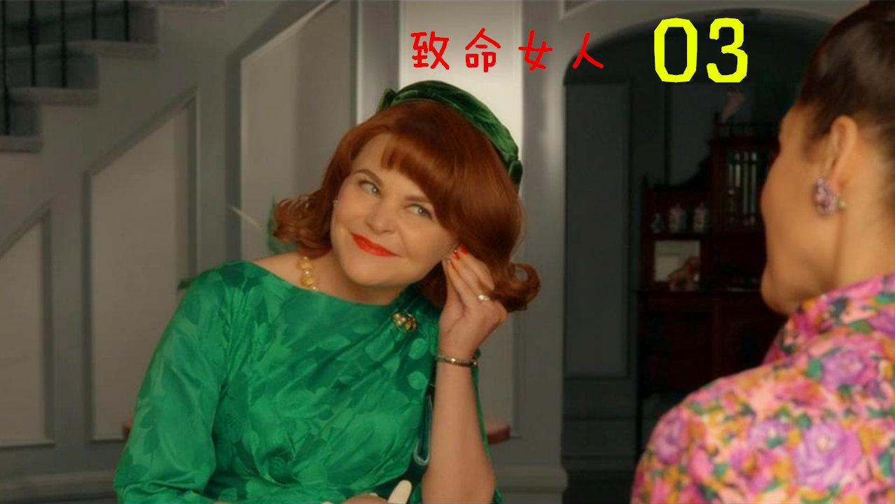 #追剧不能停#《致命女人》第3集,她一身绿装击败了情敌,被朋友称伟人!