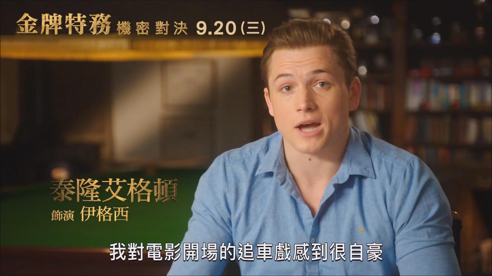 全员到齐!《王牌特工2:黄金圈》22分钟演员访谈特辑第二部分