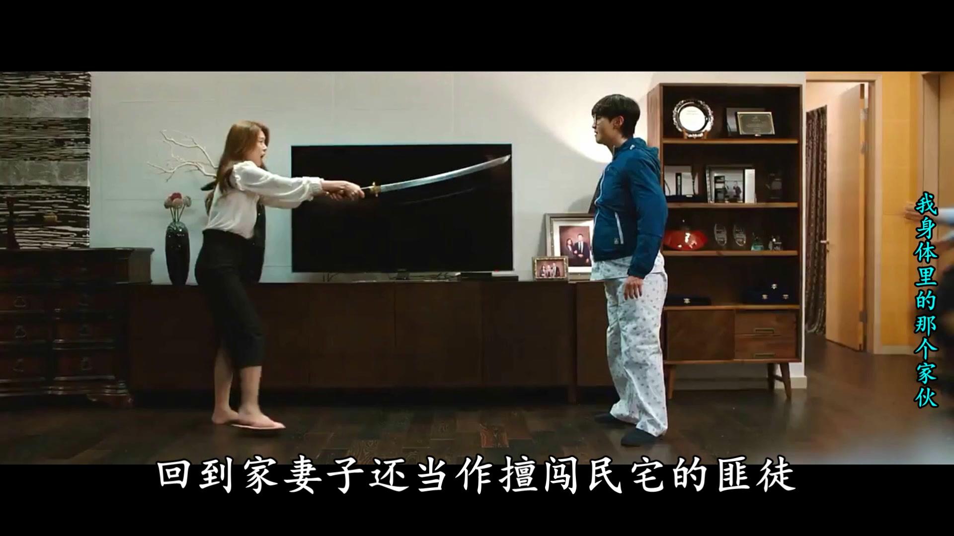 #追剧不能停#我喜欢你,你却想当我爸,韩国爆笑喜剧片《我身体里的那个家伙》