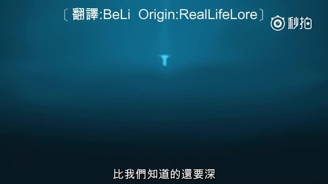 海洋比你想像得还要深,当时我就震惊了