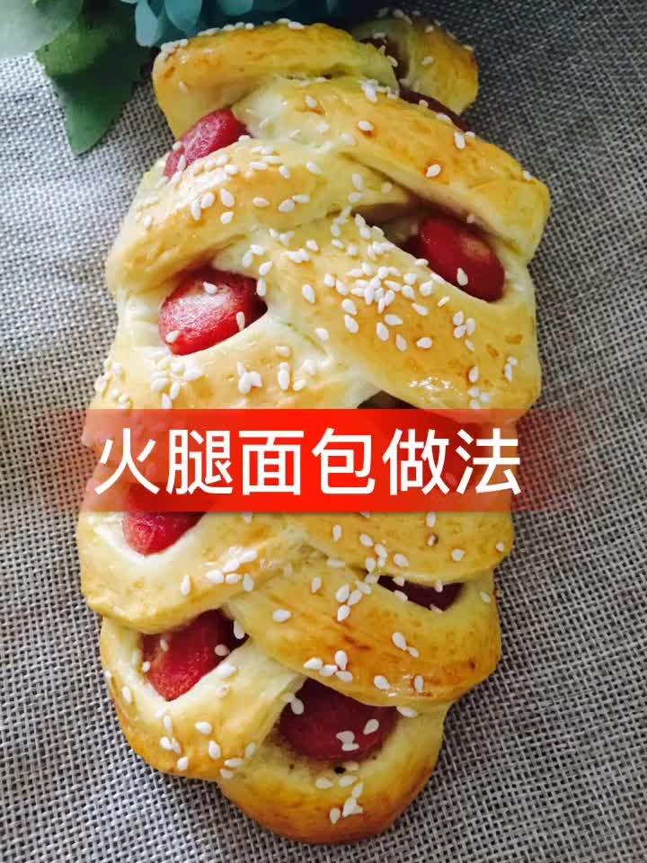 #舌尖上的美食#  肉松火腿面包的家常做法,好吃