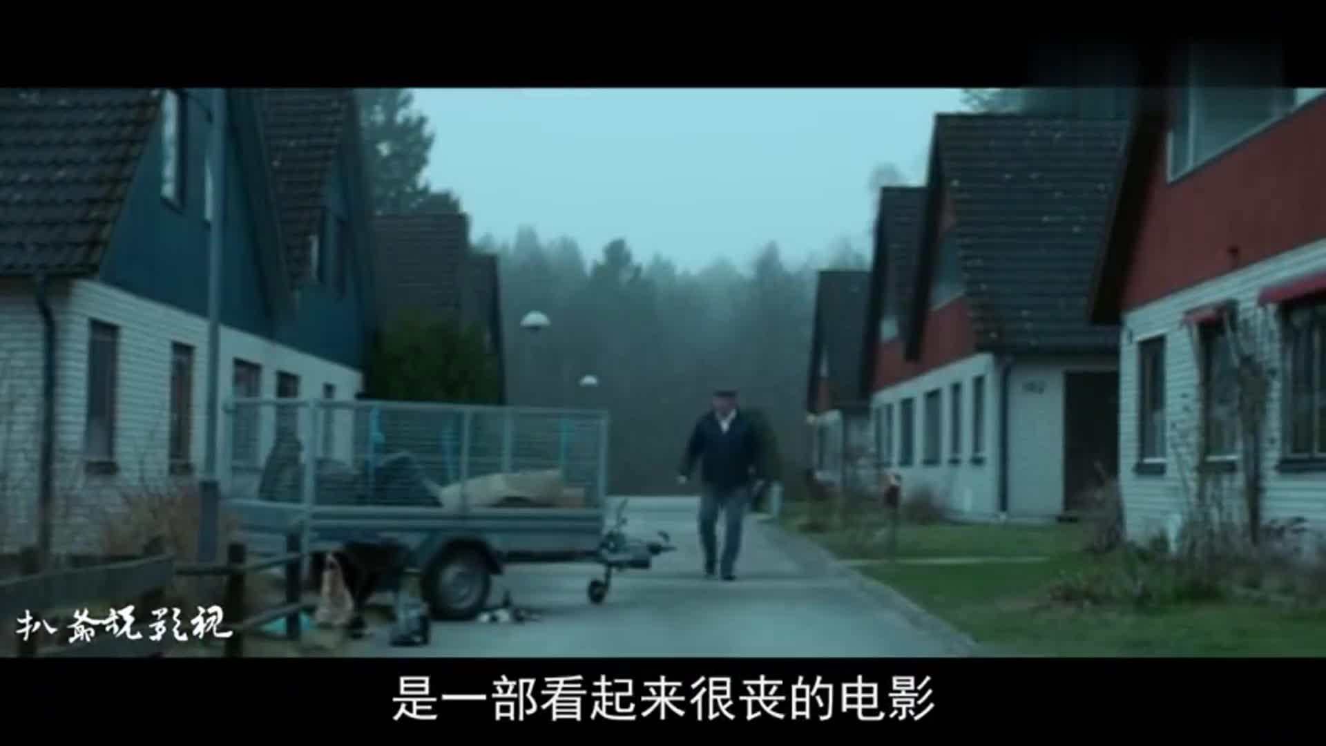 #影视#《一个叫欧维的男人决定去死》:经历了怎样的人生,才会决定去死