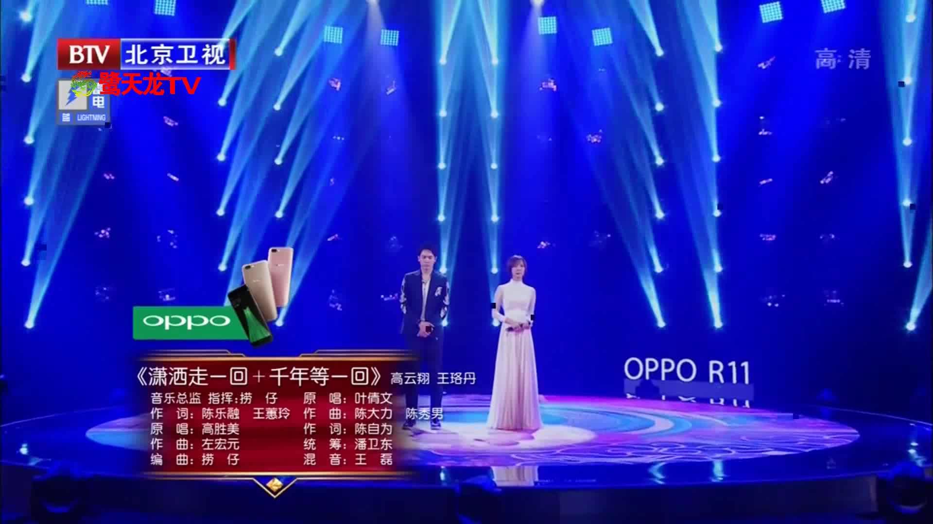 跨界歌王:王珞丹高云翔完美演唱《潇洒走一回+千年等一回》