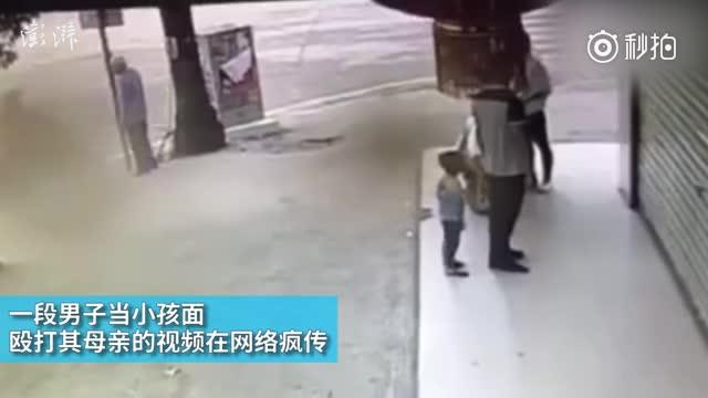 愤怒!男子街头暴打妻子 男童数次挥拳保护妈妈