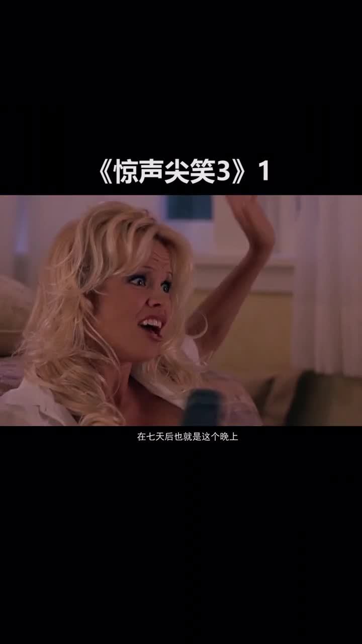 #电影#《惊声尖叫3》一个恐怖录像带,引发的恐怖事件?(一)