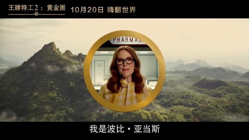 """《王牌特工2:黄金圈》""""魔王解密""""版特辑"""