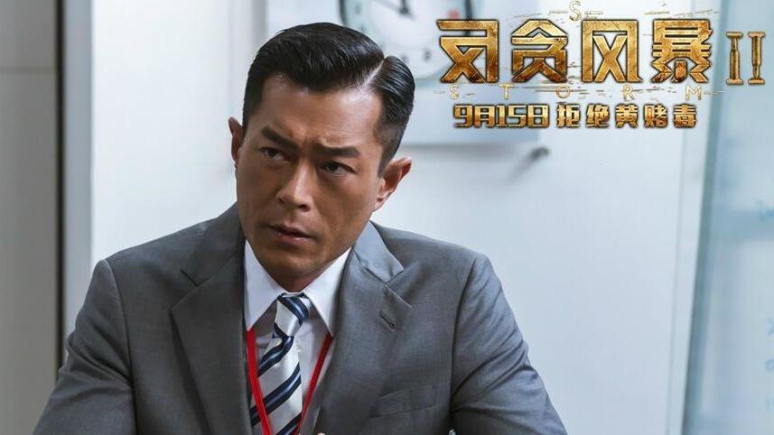 #电影最前线#古天乐、张智霖主演电影《反贪风暴2》,廉政公署查案不方便透露